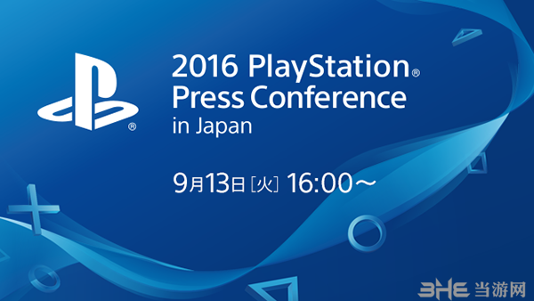 PlayStationPress2016Conference截图