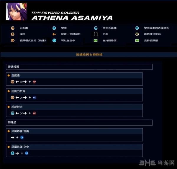 拳皇14麻宫雅典娜出招表4