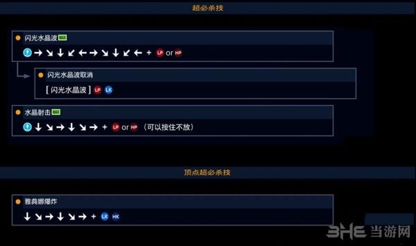 拳皇14麻宫雅典娜出招表3