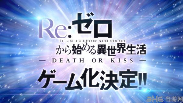 rezero游戏化宣传图1