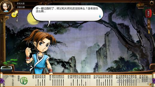 侠客风云传截图2