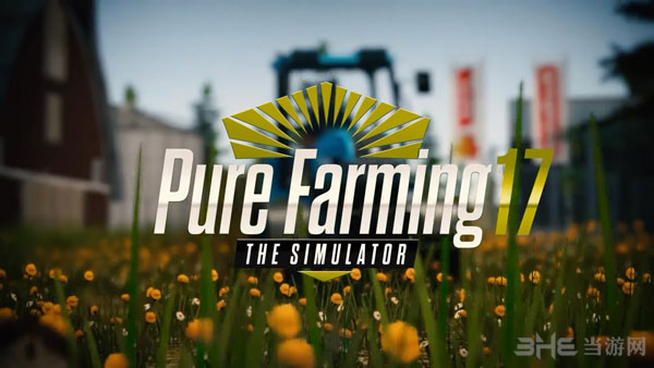 纯粹农场17模拟器截图1