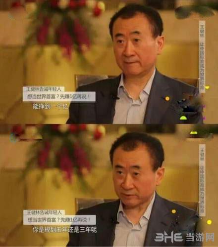 王健林截图