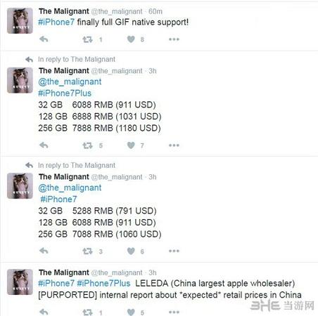 iPhone7售价截图