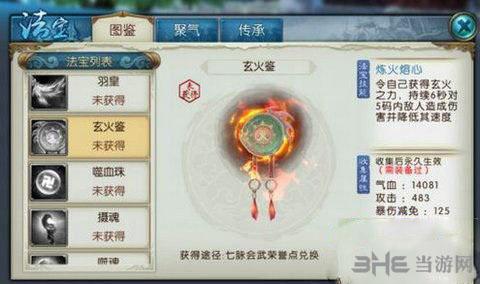 诛仙手游玄火鉴图片
