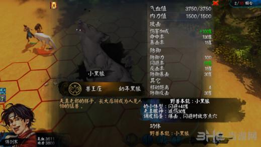 侠客风云传白狼属性介绍2