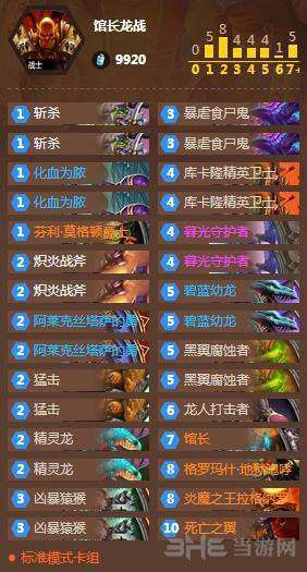 炉石传说馆长龙战1
