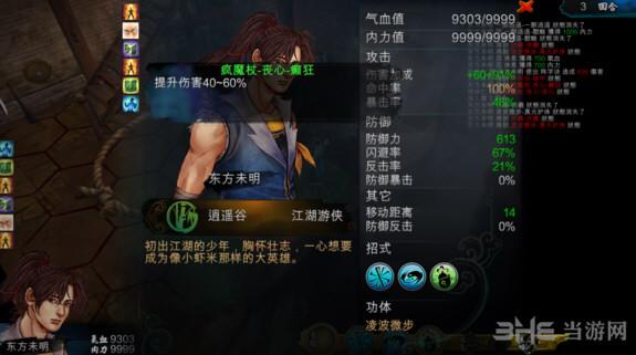 侠客风云传新版本疯魔杖改动效果截图3