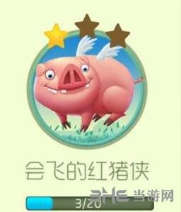 球球大作战会飞的红猪侠图片