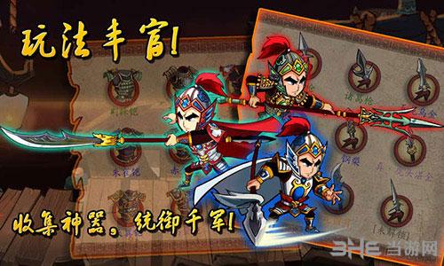 狂斩三国2游戏图片