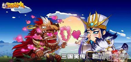 三国笑传游戏图片