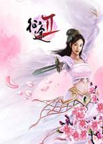 征途2s单机版中文版