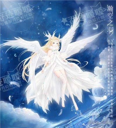 奇迹暖暖瀚空之羽截图1