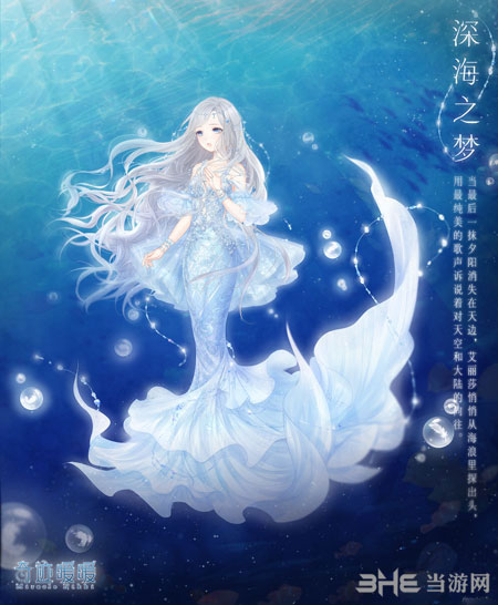 奇迹暖暖深海之梦截图