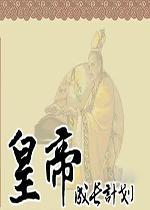 皇帝成长计划重口味版中文版