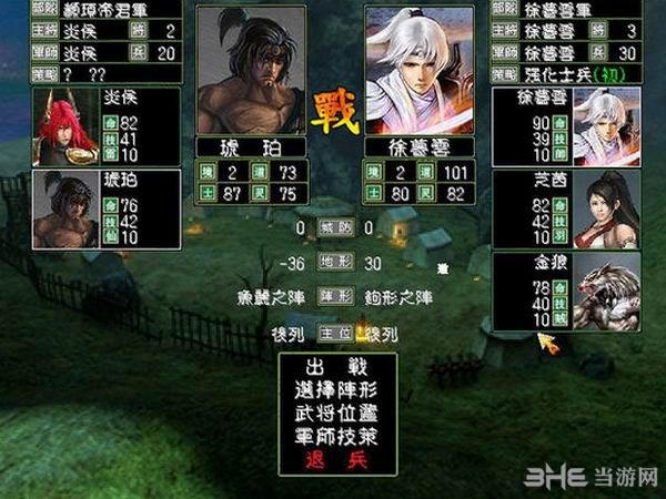 轩辕剑伏魔传截图6