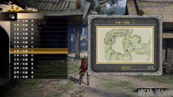 讨鬼传2碑文图片