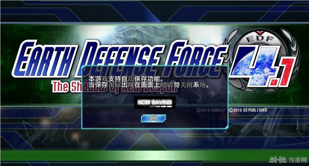 地球防卫军4.1:绝望阴影单独未加密补丁截图0
