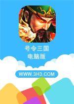 号令三国手游电脑版PC安卓版v1.6.7