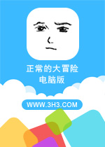 正常的大冒�U��X版PC安卓版v3.2.3
