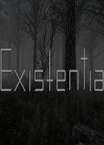 存在(Existentia)硬盘版