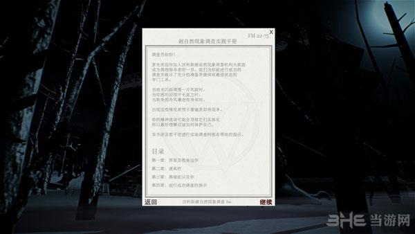 咒屋中文汉化补丁截图1