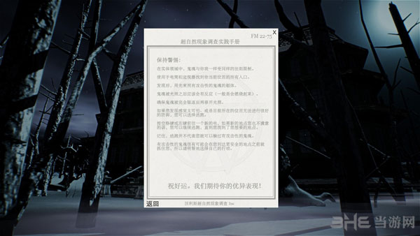 咒屋中文汉化补丁截图4