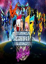 星尘银河战士:星际之颠(Stardust Galaxy Warriors: Stellar Climax)PC硬盘版1.21