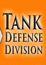 坦克防御部门(Tank Defense Division)PC硬盘版