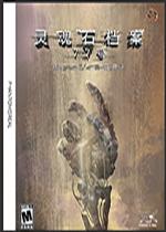 幻-77号灵魂石档案中文硬盘版