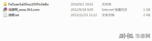 复段赛手v1.03单独未加密补丁截图4