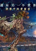 通向另一个世界3:阴影中的爱丽丝(Bridge to Another World 3)汉化中文典藏版