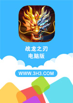 战龙之刃电脑版PC安卓版v10.1.1.159