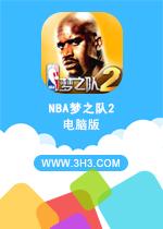 NBA梦之队2电脑版PC破解版v2.0