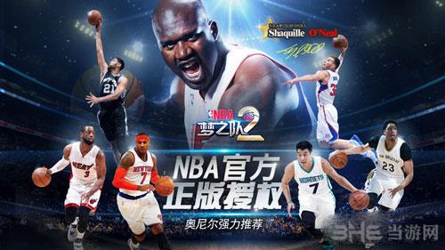 NBA梦之队2电脑版截图0