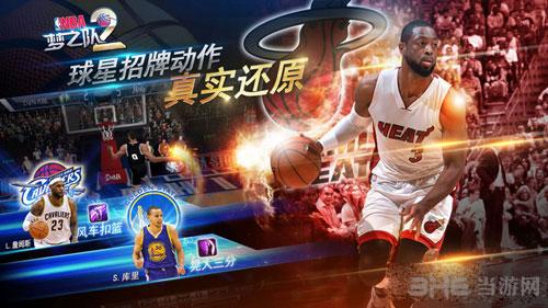 NBA梦之队2电脑版截图2