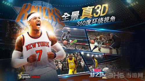 NBA梦之队2电脑版截图4