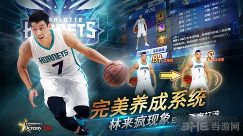 NBA梦之队2电脑版截图3