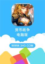 货币战争电脑版中文安卓版v1.1