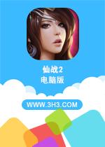 仙战2电脑版仙战2官网PC安卓版v3.1.0