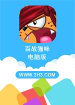 百战猫咪电脑版PC安卓版v1.91.11