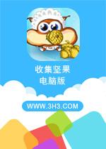 收集坚果电脑版(Catch The Nuts)PC安卓版v1.0.5