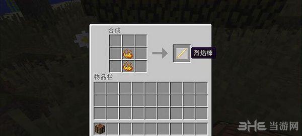 我的世界1.8.0可合成的烈焰棒MOD截图0