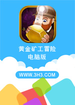 黄金矿工冒险电脑版(Gold Miner)PC安卓版v1.1.0