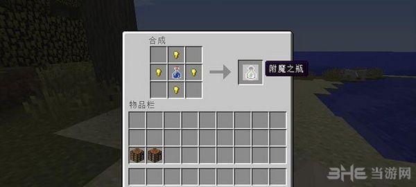 我的世界1.8.9可合成的附魔之瓶MOD截图1