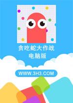 贪吃蛇大作战电脑版安卓破解版v3.4.1