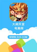 大闹天宫HD电脑版PC安卓版V2.1.2