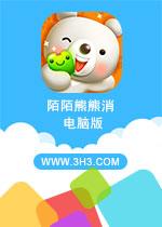 陌陌熊熊消电脑版中文安卓版V1.0