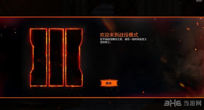 使命召唤12:黑色行动3 8升级档+DLC+未加密补丁截图0