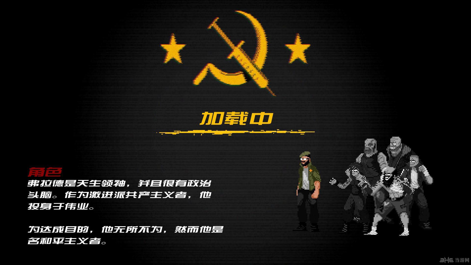 俄国母亲洒热血LMAO中文汉化补丁截图1